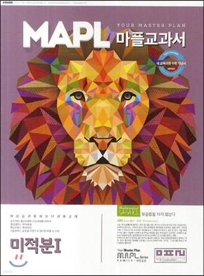MAPL 마플 교과서 미적분 1 (2019년 고3용)