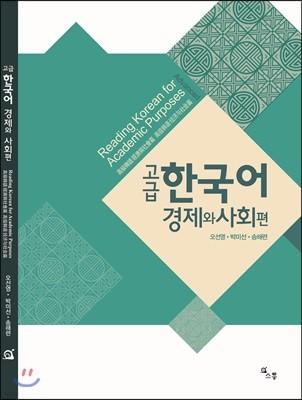 고급 한국어 경제와 사회편