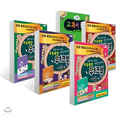 초등통합 워크북 1-2 + 초등 1학년 교과서 동요 세트