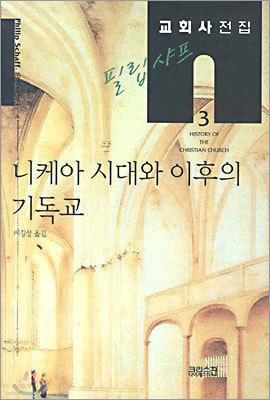 필립 샤프 교회사전집 3: 니케아 시대와 이후의 기독교