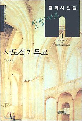 필립 샤프 교회사전집 1: 사도적 기독교