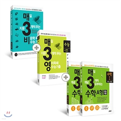 매3비 + 매3영 + 매3수학 A형 미적분과 통계기본 + 매3수학 A형 수학 1 세트 (2014년)