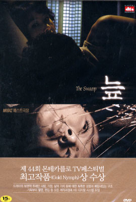 MBC 베스트 극장 : 늪 (몬테카를로 페스티벌 최고 작품상수상)[영어자막]