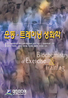 운동·트레이닝 생화학