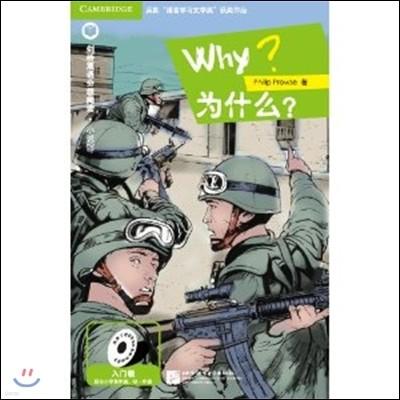 [캠프릿지 영어·중국어 수준별읽기 - 소설관] Why? 왜?