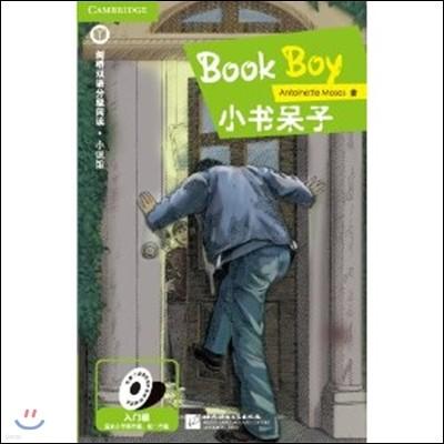 [캠프릿지 영어·중국어 수준별읽기 - 소설관] Book Boy 책소년