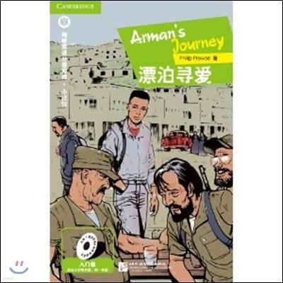[캠프릿지 영어·중국어 수준별읽기 - 소설관] Arman's Journey 아르만의 여정