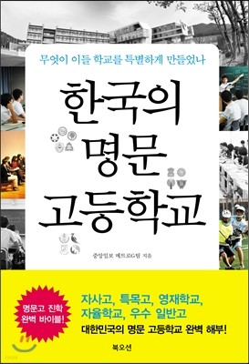 한국의 명문 고등학교