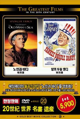 노인과 바다 + 양키 누들댄디 (The Old Man And The Sea + Yankee Doodle Dandy)