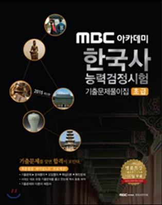 MBC 아카데미 한국사 능력 검정시험 기출문제풀이집 초급