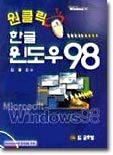(원 클릭) 한글 윈도우 98