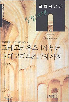필립 샤프 교회사전집 4: 그레고리우스 1세부터 그레고리우스 7세까지