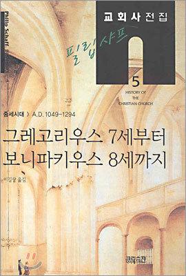 필립 샤프 교회사전집 5: 그레고리우스 7세부터 보니파키우스 8세까지