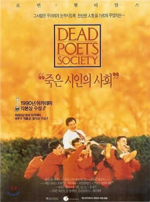 죽은 시인의 사회 : 블루레이