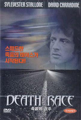 죽음의 경주