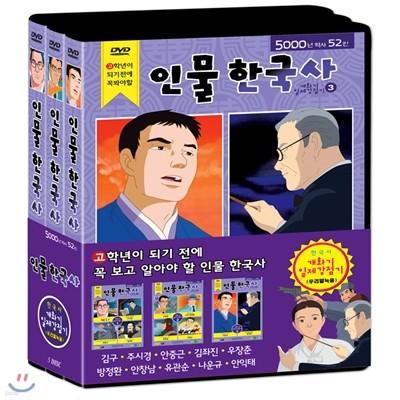고학년이 되기 전에 꼭 봐야할 인물 한국사 '개화기~일제강점기' DVD (5Disc)