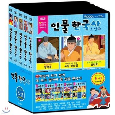고학년이 되기 전에 꼭 봐야할 인물 한국사 '조선' DVD (10Disc)