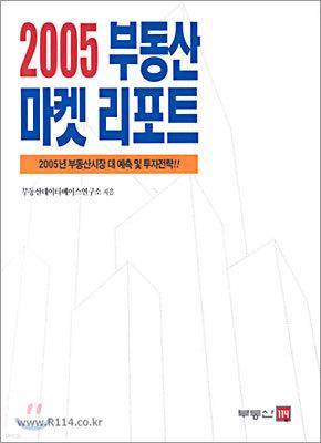 2005 부동산 마켓 리포트