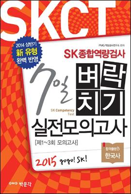 2015 SKCT SK 종합역량검사 7일 벼락치기 실전모의고사 (기업체 입사 시험대비)