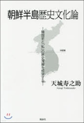 朝鮮半島歷史文化論-韓國史と「私」の歷史