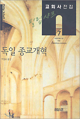 필립 샤프 교회사전집 7: 독일 종교개혁