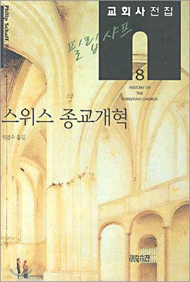 필립 샤프 교회사전집 8: 스위스 종교개혁