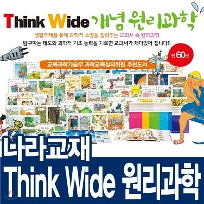 [나라교재] Think Wide 개념원리과학 (전60권;양장) 그림동화/학습동화/과학그림책/원리과학동화/과학동화/교과서 속 원리과학