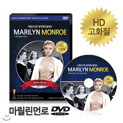 [HD고화질] 마릴린먼로 DVD - 이브의 모든 것 / NEW버전/ 영어더빙/ 영어,한글,무자막/ 마를린먼로