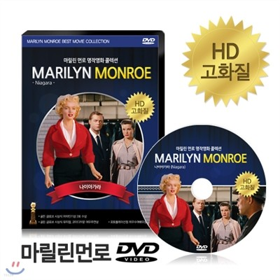 [HD고화질] 마릴린먼로 DVD - 나이아가라 / NEW버전/ 영어더빙/ 영어,한글,무자막/ 마를린먼로