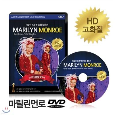 [HD고화질] 마릴린먼로 DVD - 신사는 금발을 좋아한다 / NEW버전/ 영어더빙/ 영어,한글,무자막/ 마를린먼로