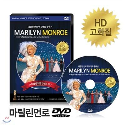 [HD고화질] 마릴린먼로 DVD - 쇼처럼 즐거운 인생은 없다 / NEW버전/ 영어더빙/ 영어,한글,무자막/ 마를린먼로