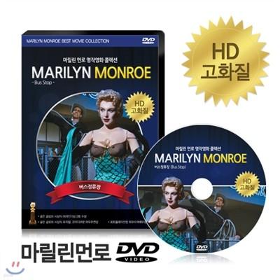 [HD고화질] 마릴린먼로 DVD - 버스 정류장 / NEW버전/ 영어더빙/ 영어,한글,무자막/ 마를린먼로