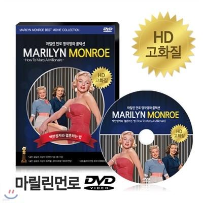 [HD고화질] 마릴린먼로 DVD - 백만장자와 결혼하는 법 / NEW버전/ 영어더빙/ 영어,한글,무자막/ 마를린먼로