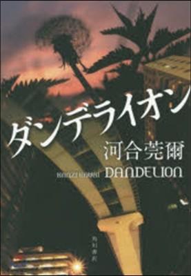 ダンデライオン