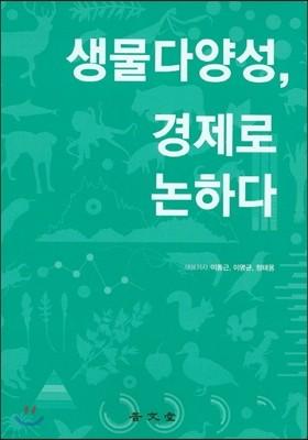 생물다양성, 경제로 논하다
