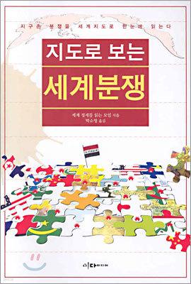 지도로 보는 세계분쟁