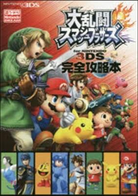 大亂鬪スマッシュブラザ-ズ for NINTENDO 3DS 完全攻略本