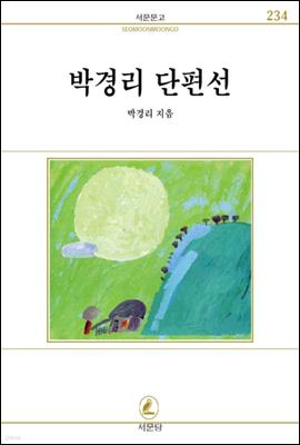 박경리 단편선 - 서문문고 234