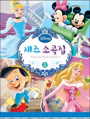 Disney 디즈니 재즈소곡집 2