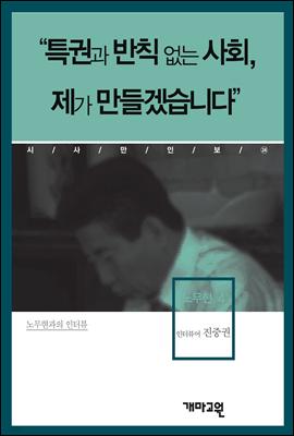 노무현4 -'특권과 반칙 없는 사회, 제가 만들겠습니다'