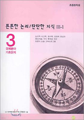 튼튼한 논리 탄탄한 지식 Ⅲ-1