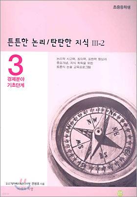 튼튼한 논리 탄탄한 지식 Ⅲ-2