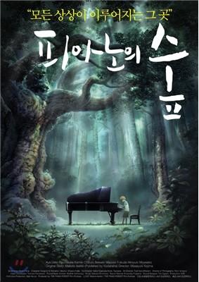 피아노의 숲 : 블루레이