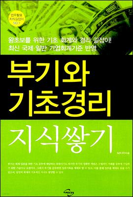 부기와 기초경리 지식쌓기 (개정10판)