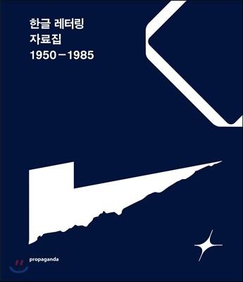 한글 레터링 자료집 1950 - 1985