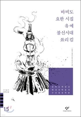 바비도/요한 시집/유예/불신시대/쑈리 킴 외