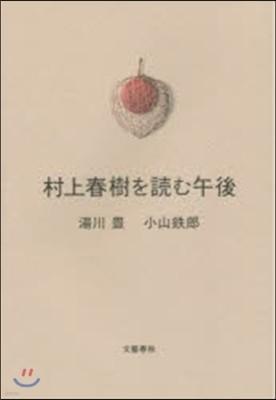 村上春樹を讀む午後