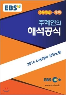 EBSi 강의교재 수능개념 영어영역 주혜연의 해석공식 (2015년)