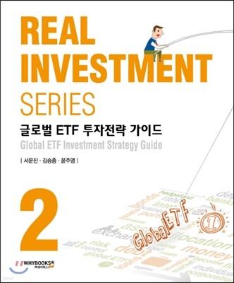 REAL INVESTMENT SERIES 2 글로벌 ETF 투자전략 가이드