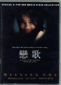 연가 뮤직비디오 DVD Vol.6